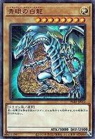 遊戯王 第11期 PGB1-JP012 青眼の白龍【ミレニアムウルトラレア】