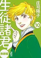 生徒諸君! 教師編(10) (講談社漫画文庫)