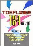 TOEFL攻略法134語カケル10