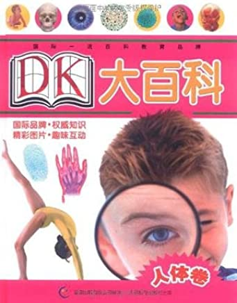 DK Encyclopedia of Human Body (Chinese Edition)