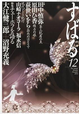 すばる 2010年 12月号 [雑誌]