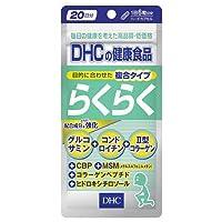 【DHC】らくらく 20日分 (120粒) ×5個セット