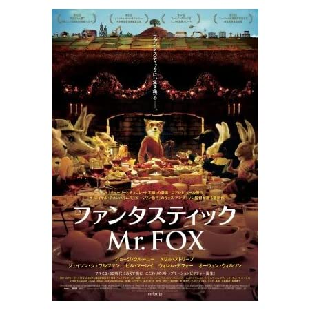 the fantastic mr fox imported movie
