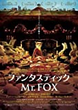 THE FANTASTIC MR FOX - JAPANESE – Imported Movie Wall
