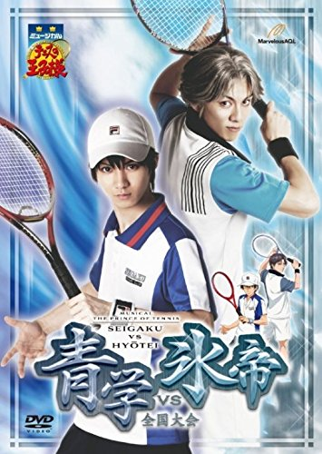Il principe National Convention Seigaku vs Hyotei di [Edizione limitata] Musical Tennis [DVD] (japan import)