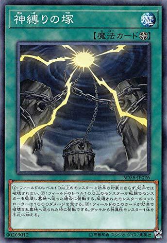 遊戯王 SD38-JP026 神縛りの塚 (日本語版 ノーマル) STRUCTURE DECK - 混沌の三幻魔 -