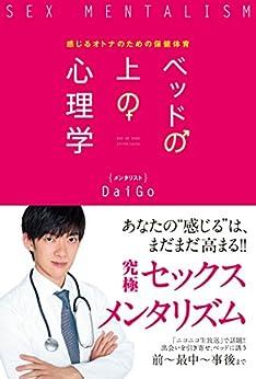 [メンタリスト DaiGo]のベッドの上の心理学 感じるオトナのための保健体育 (単行本)