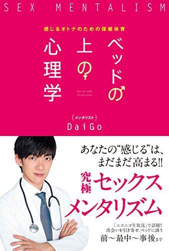 メンタリスト DaiGo『ベッドの上の心理学』