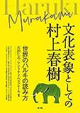 文化表象としての村上春樹 世界のハルキの読み方