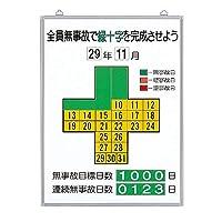 ユニット 無災害記録表全員無事故で緑十字… セット 600×450 315-10 [A061701]