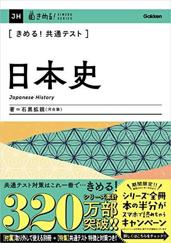 きめる!共通テスト日本史 (きめる!共通テストシリーズ)