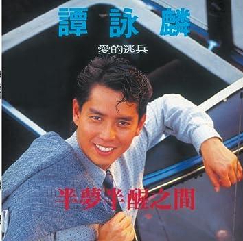 Back To Black Ban Meng Ban Xing Zhi Jian - Tan Yong Lin