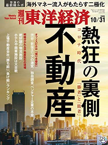 週刊東洋経済 2020年10/31号 [雑誌]