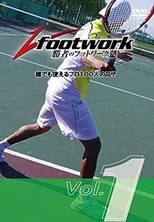 勝者のフットワーク塾DVD Vol.1 「軸となるフットワーク」