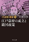 新装版 マンガ日本の歴史15-江戸幕府の成立と鎖国政策 (中公文庫 S)