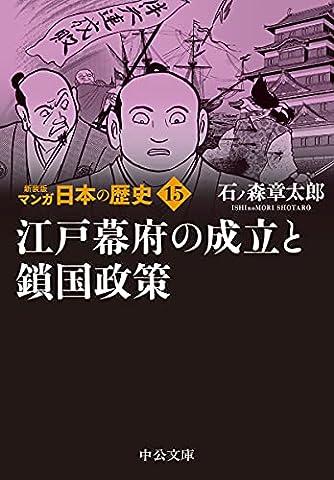 新装版 マンガ日本の歴史15-江戸幕府の成立と鎖国政策 (中公文庫 S 27-15)