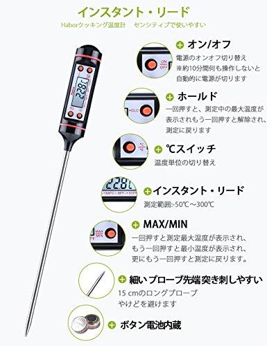 Habor『クッキング温度計』