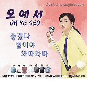 오예서 2021 Oh Ye Seo 2021