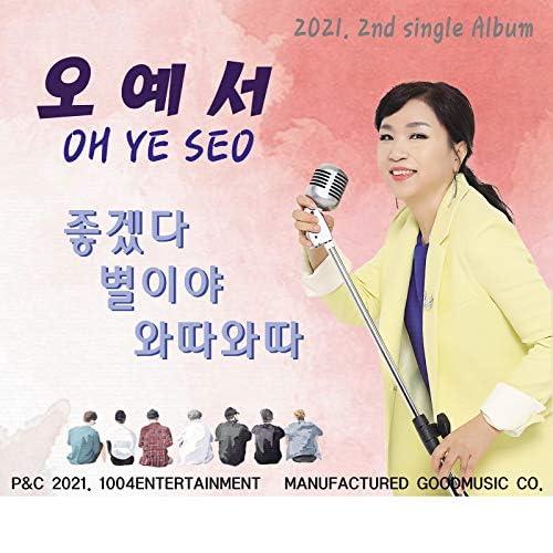 오예서 Oh Ye Seo