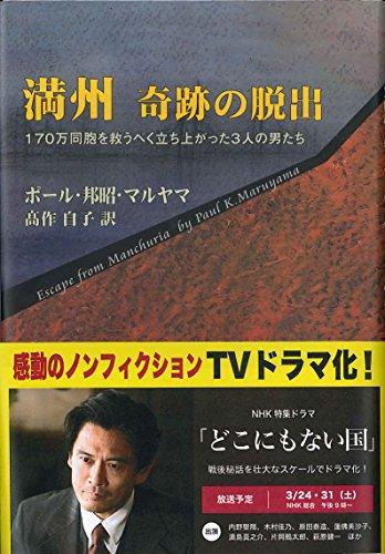 満州 奇跡の脱出―170万同胞を救うべく立ち上がった3人の男たち (NHK特集ドラマ「どこにもない国」原案本)
