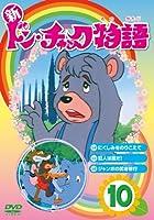 新 ドン・チャック物語10[DVD]