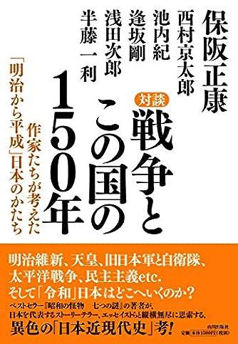 対談 戦争とこの国の150年: 作家たちが考えた「明治から平成」日本のかたち