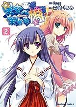 表紙: 星空へ架かる橋(2) (角川コミックス・エース)   feng