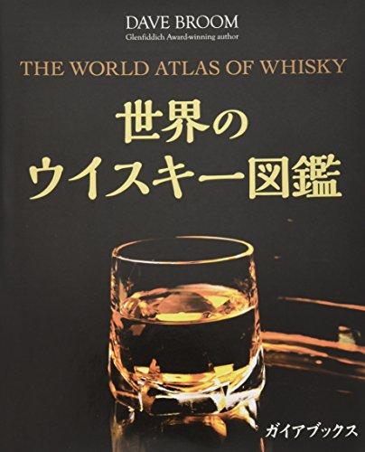 ガイアブックス『世界のウイスキー図鑑』