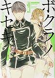 ボクラノキセキ 21巻 特装版 (ZERO-SUMコミックス)