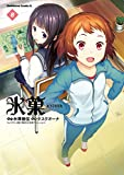 氷菓(8) (角川コミックス・エース)