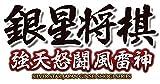 「銀星将棋 強天怒闘風雷神」の関連画像