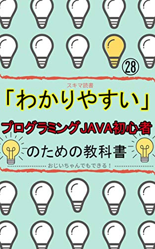 Easy to understand Programming JAVA textbook for beginners: I want to be a programmer from now on Books to read before starting JAVA Clearance reading (Japanese Edition)