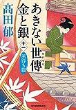 あきない世傳 金と銀(十一) (時代小説文庫)