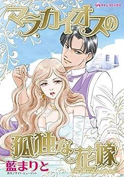 [藍 まりと, ケイト・ヒューイット]のマラカイオスの孤独な花嫁 新妻物語 (ハーレクインコミックス)
