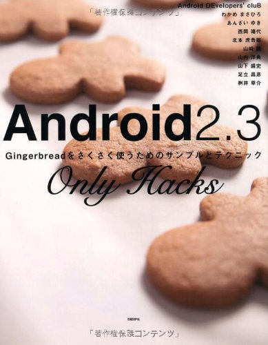 ANDROID2.3 ONLY HACKSの詳細を見る