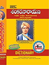 Amazon in: Telugu - Language, Linguistics & Writing: Books