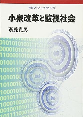 小泉改革と監視社会 (岩波ブックレット)