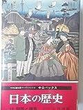 日本の歴史 (19) 開国と攘夷 (中公バックス)