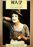 対人学―コミュニケーションの方法 (1982年) (ライフサイクルブックス)