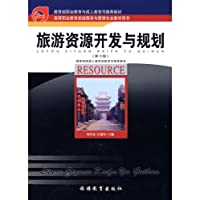 Tourism Resources Development and Planning ( 2nd edition)(Chinese Edition)