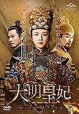 大明皇妃 -Empress of the Ming- DVD-SET5[DVD]