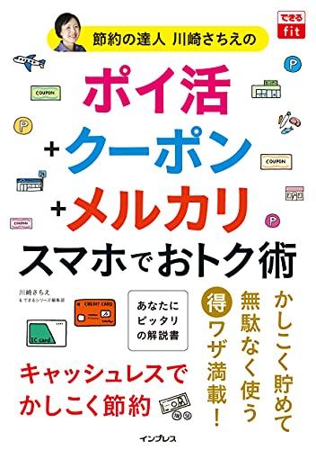 できるfit 節約の達人川崎さちえの ポイ活+クーポン+メルカリ スマホでおトク術 できるfitシリーズ