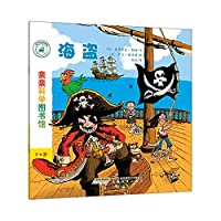 Kiss Science Library: Pirate(Chinese Edition)