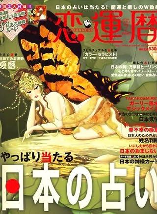 恋運暦 2008年 07月号 [雑誌]