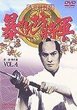 吉宗評判記 暴れん坊将軍 第一部 傑作選(4)[DVD]