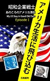 昭和企業戦士 あのころのアメリカ滞在 Episode I アメリカ生活に飛び込む