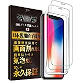Less is More iPhone 11 Pro iPhone X iPhone Xs用 ガラスフィルム 2枚入 貼り付けガイド枠付き 防指紋 TM-1017