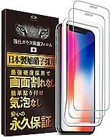 Less is More iPhone 11 Pro iPhone X iPhone Xs用 玻璃膜 2片装 附带粘贴导框 防指纹 TM-1017