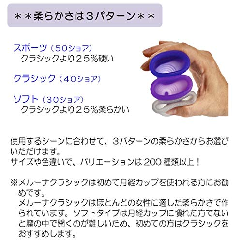 月経カップメルーナ取り出しやすいリング型・クラシック・Mサイズ・ホワイト無色
