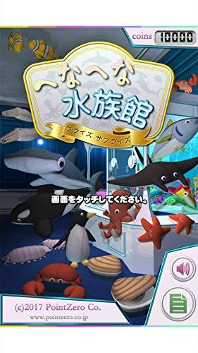 『へなへな水族館』の2枚目の画像